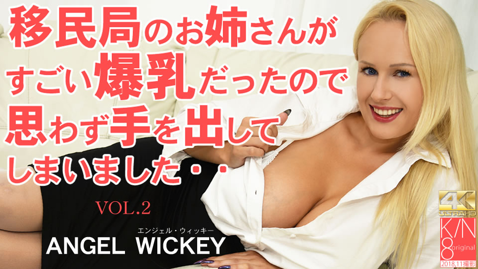 Kin8tengoku 3009 Angel Wickey