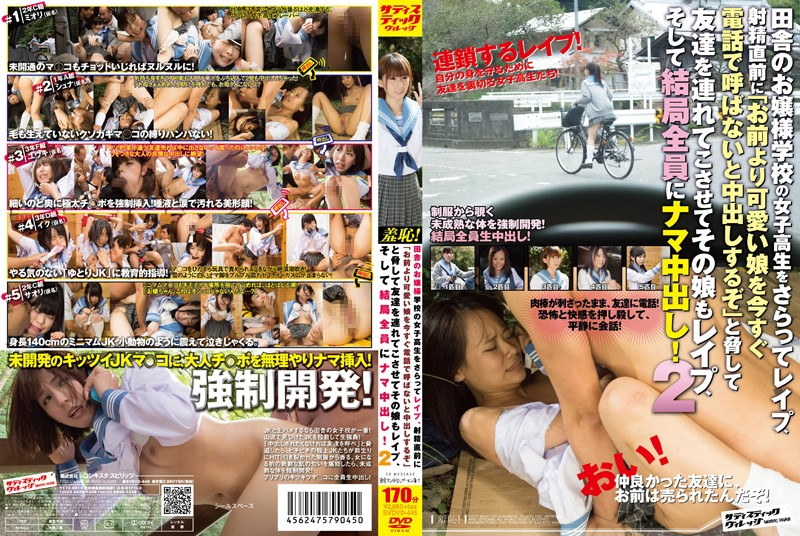 """SVDVD-445 By Kidnapping The School Girls Of Rural Princess School Rape, The Daughter And Let Me Brought The Friends Threatened To """"'ll Be Pies If You Do Not Called By Phone A Cute Daughter Than You Now"""" Just Before Ejaculation Also Rape, And To Eventually Everyone Pies Live! 2."""