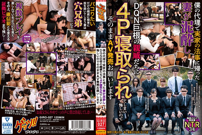 GIRO-027 My Wife Who Got Back To My Parent's Legal Representative On My Behalf Was Drunk And My Relatives Of DQN Big Cock Were Taken Down By 4P And I Regret That It Is A Shame So Please Release The AV As It Is