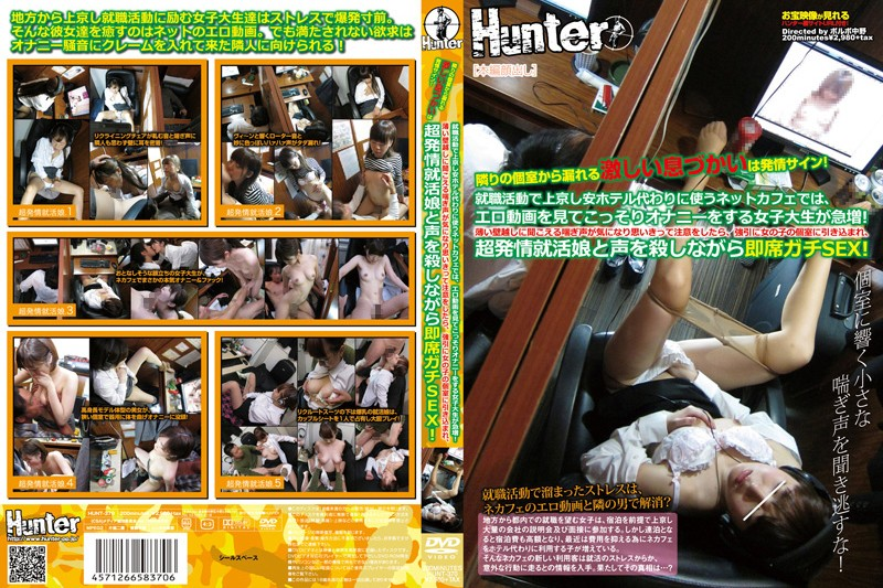 HUNT-370 In The Internet Cafe To Use Instead To Tokyo Cheap Hotel In Job Hunting, The Surge Is A College Student To Secretly Watch The Video Erotic Masturbation! After The Plunge And Attention Will Be Concerned About The Pant Voice Sounds Over The Thin Wall, Forcibly Drawn Into The Private Room Of The Girl, Kill The Voice While Instant Gachi SEX Estrus Super Job Hunting And Daughter!