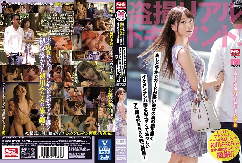 SSNI-397 Voyeur Real Document Private Shot A Valuable First Love Affair Scoop Of 'Minami Hashikawa' Which Was Veiled In Veil! ! Exciting Monopolistic Banning Sex With Face-to-face Sex Exorcism With A Nice Guy And A Hard Guard Asshole With Her Naked Guy Who Is Hard On Her Back!
