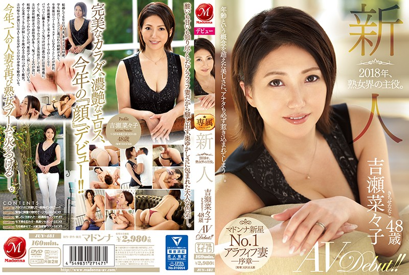 JUY-481 In 2018, The Leading Character Of The Mature World. Newcomer Nanako Yoshise 48 Years Old AVDebut! !