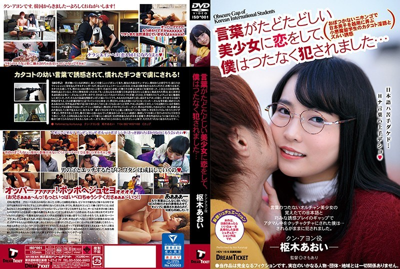 ISD-001 I Fell In Love With A Pretty Girl Whose Words Followed, And I Was Fucked Forever … Aoi Kururugi