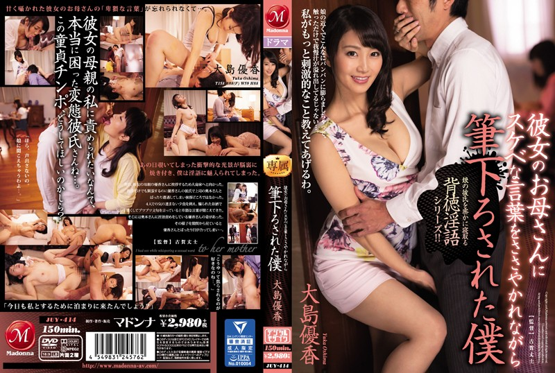 JUY-414 Yuka Oshima Serving As She Was Brushed While Her Mother Whispered A Skeptical Word