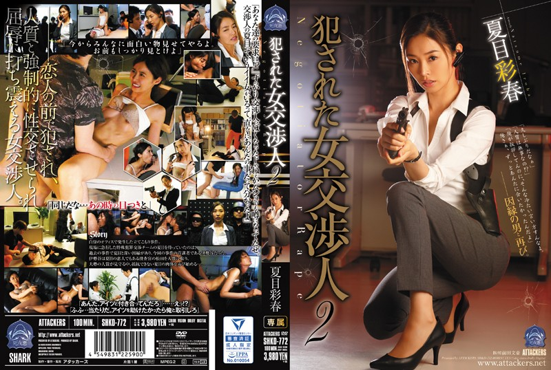 SHKD-772 Female Negotiator Who Was Committed 2 Natsume Ayatsu