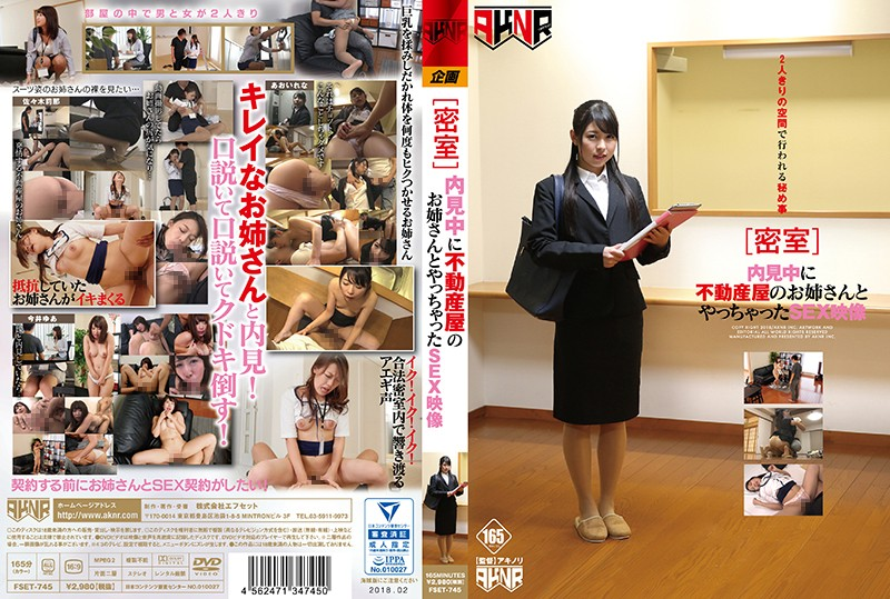 FSET-745 [Closed Room] SEX Footage With The Real Estate Agent's Sister During Preview