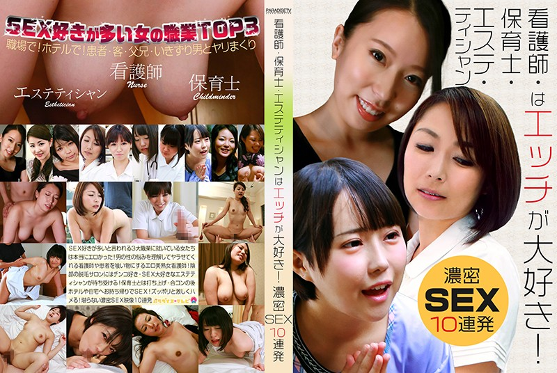 PARATHD-02413 A Nurse, A Nursery School Teacher, And A Massage Parlor Therapist, They All Love Sex! 10 Deep And Rich Fucks In A Row