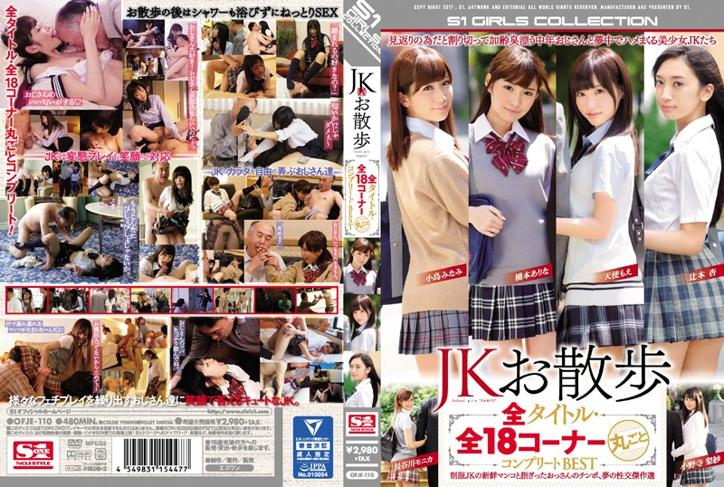 OFJE-110_A JK Walk All Titles, All 18 Corner Whole Complete BEST