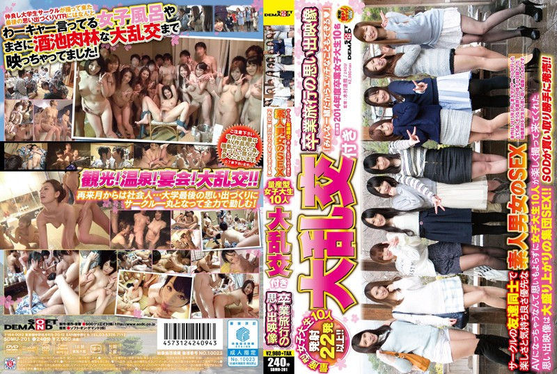 """SDMU-201 Mass-female College Student 10 People """"can Also Everyone Naughty Thing Because Together ◆"""" Memories Video Of Tairan Issue-out Graduation Trip"""