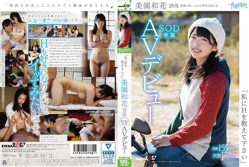 "SDAB-054 ""Please Tell Me H"" Miyuko Waka 18 Years Old SOD Exclusive AV Debut"