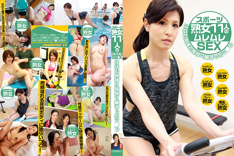 PARATHD-02342 Sporty Mature Women Musty And Busty Sex With 11 Lusty Ladies Sweaty Hot Bodies And Nice And Tight Pussies