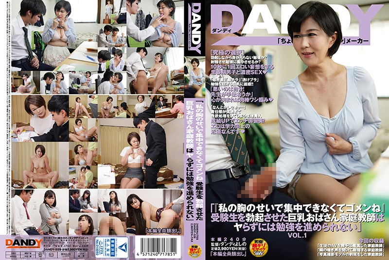 "DANDY-529 """" Busty Aunt Tutor That Was Erection I'm Sorry, ""students If You Can Not Concentrate Because Of My Chest Is Not Proceed To Study The Yarazu"" VOL.1"