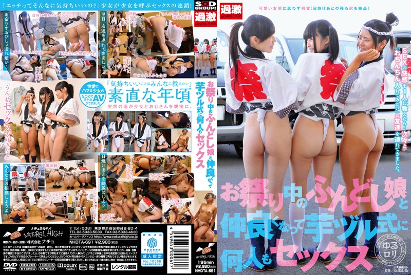 NHDTA-691 Any Person Sex Become Friends With Loincloth Daughter In A Festival In Potato Crane Type