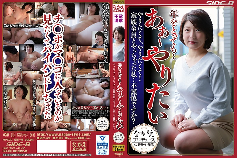 NSPS-682 Even Yeah … Oh ~ Want To Do It And Want To Do It!I Was With My Whole Family … Is It Impersonal? Ayuhara Ikki