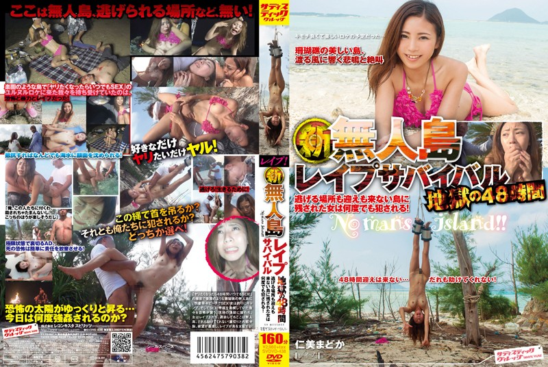SVDVD-438 Woman Who Had Been Left In New Uninhabited Rape Survival Hell Of 48 Hours To Flee Location Not Come Also Welcomed Also The Island Gets Fucked Many Times! No Man's Island! ! Hitomi Madoka