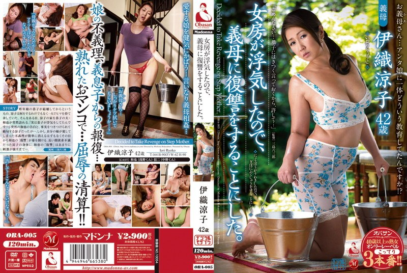 OBA-005 Because His Wife Was Having An Affair, I Decided To Take Revenge On The Mother-in-law. Ryoko Iori