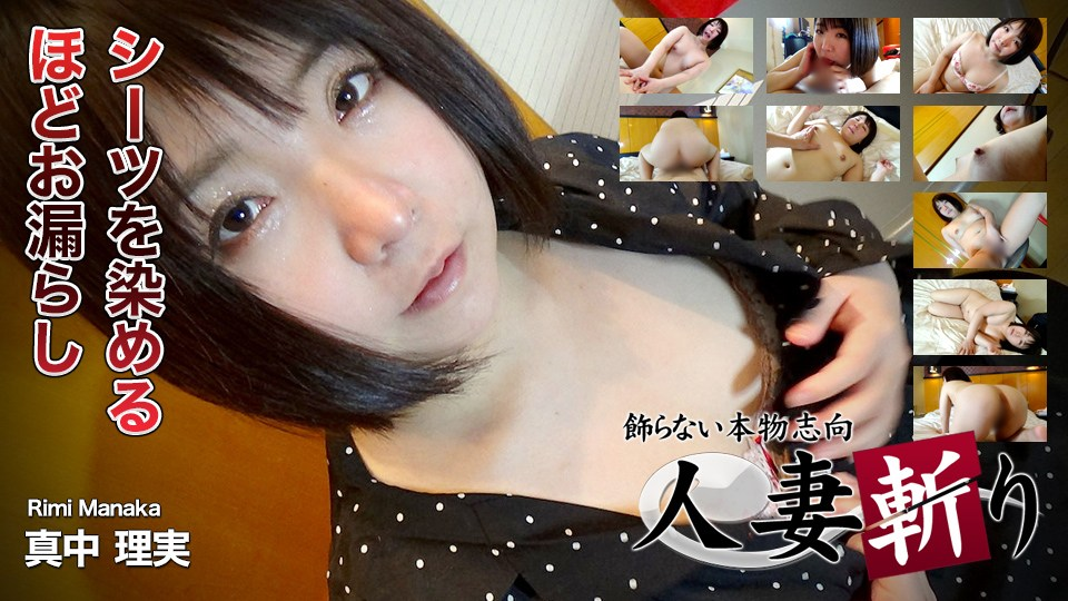 C0930 hitozuma1282 Rimi Manaka 27years old