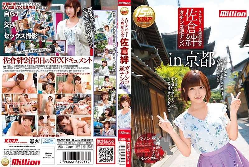 MKMP-181 AV Debut 3rd Anniversary Commemoration Sakura Bond Gachinko Reverse Nampa IN Kyoto