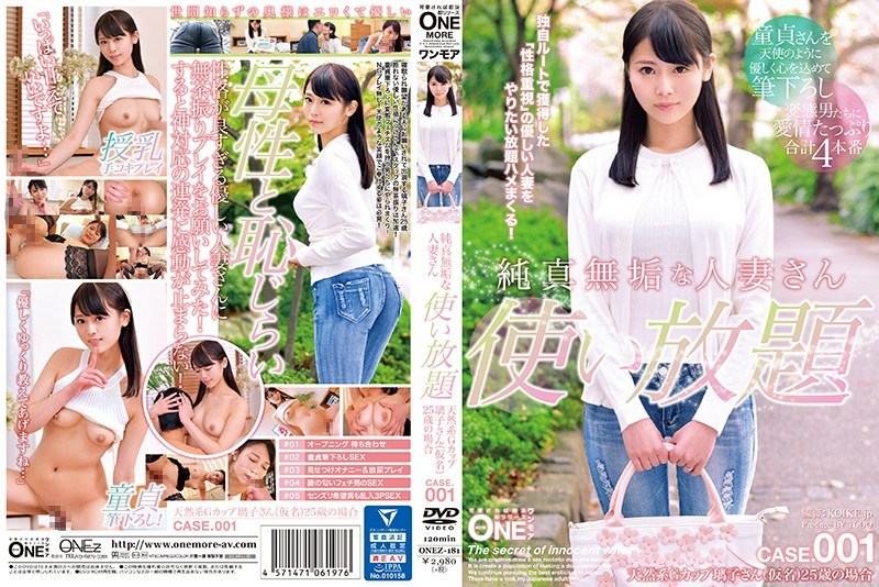 ONEZ-181 Innocent Innocent Married Woman Use All-you-can-use CASE.001 Natural System G Cup Riko (pseudonym) In Case Of 25 Years Old