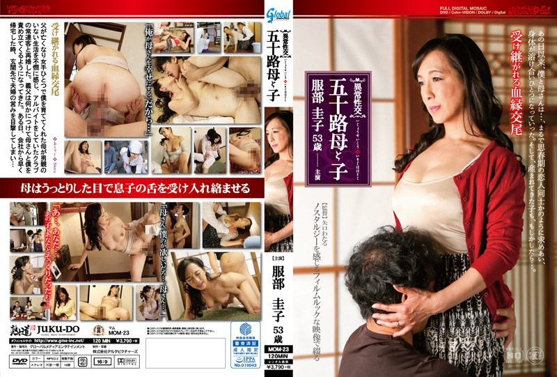 MOM-023 Abnormal Sex. A Mother In Her 50's And Her Son. Incest Runs In The Family Keiko Hattori