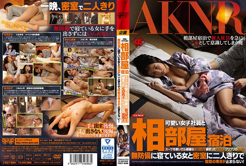 FSET-696 Pretty Girls And Beautiful Boobs When Taking Off The Accommodation Suit!Tightened Constrictions!Prepre's Butt!The Crotch Pain Can Not Stop With A Woman Sleeping Unprotected And A Closed Room Alone!