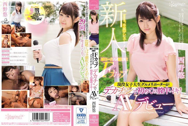 KAWD-867 A Local Station Appeared!F Cup Active Female College Gourmet Reporter Is Decaccin For The First Time In The Vagina!AV Debut Nishino Yu