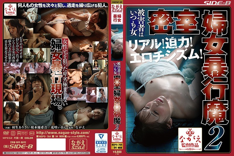 NSPS-764 Victim Always Women's Secret Women Violence Demon 2