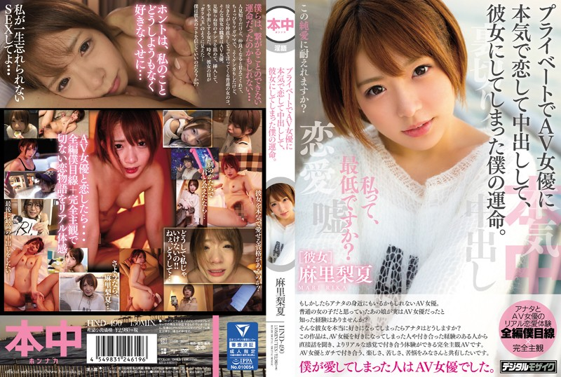 HND-490 I Am Seriously In Love With An AV Actress In Private, Cum Shot, And My Fate Has Been Done To Her. Mary Eri Summer