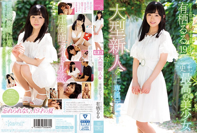 KAWD-930 Large Newcomer!kawaii * Best Beautiful Girl Ever In History Kawaii * Exclusive Debut Idol Nature No.1 Arisu Ru