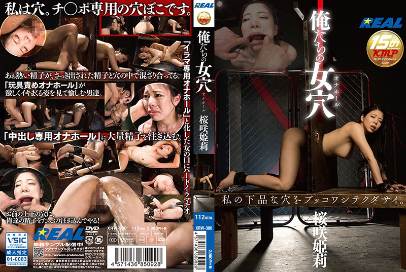 XRW-380 Our Women's Hole Onahoru Oosaki Himei