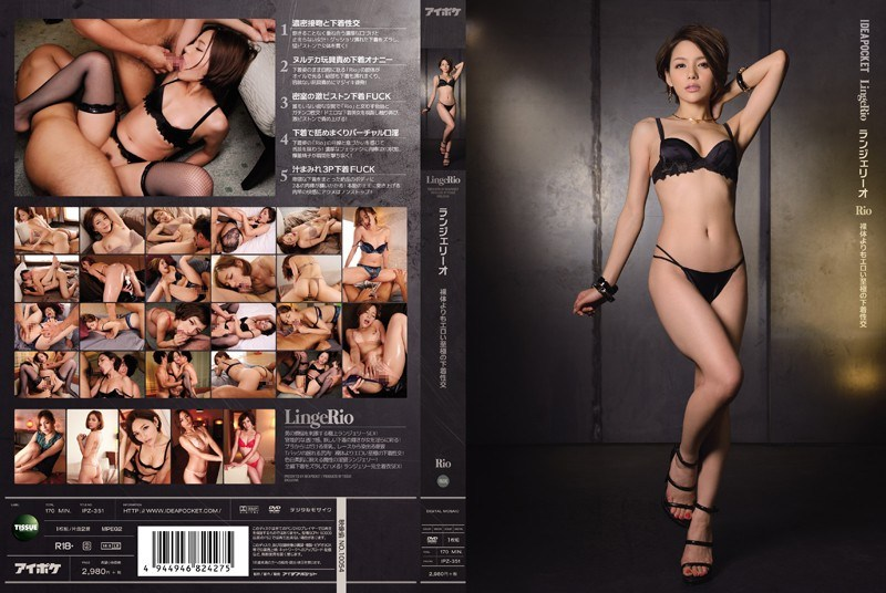 IPZ-351 The Underwear Fuck Rio Of Erotic Excellence Than Lingerie Oh Nude