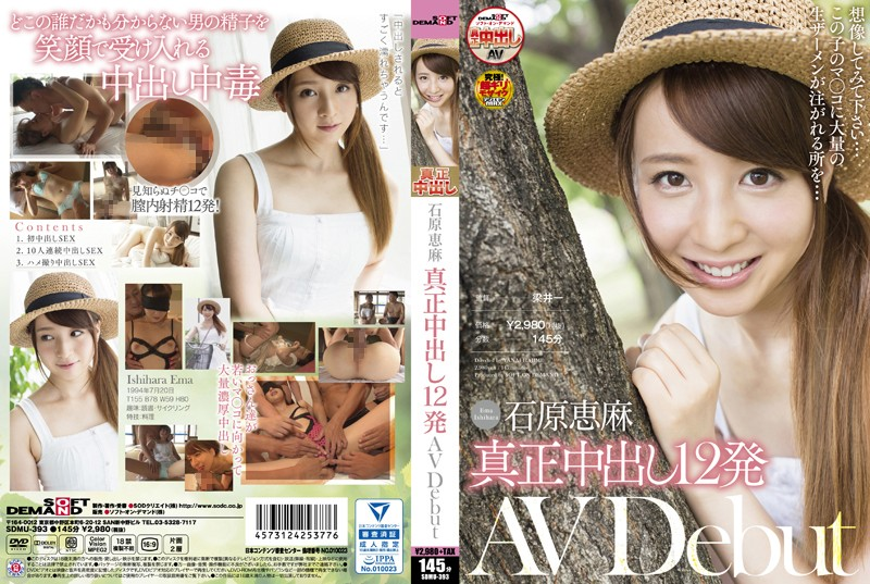 SDMU-393 Imagine Try … A Place Where A Large Amount Of Raw Semen To Co ○ Ma Of This Child Is Poured … Ishihara Ema Out In Authentic 12 Shots Av Debut