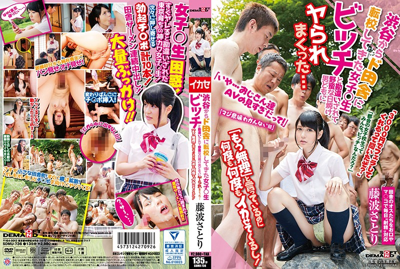 """SDMU-736 A Girl Who Has Been Transferred From Shibuya To A Country Country ○ Misunderstood As A Raw Bitch And Savored By Barbarian Sunburn Men … It Says """"I Can Not Do It Anymore"""" But I Will Make A Mess Up Again And Again! Fujinami Satori"""