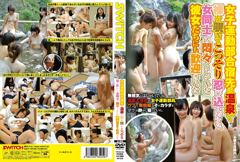 SW-235 Once You've Secretly Sneak A Peek At The Hot Spring Of Naked Women's Sports Club Training Camp Destination, And Was Welcomed To Her Who Were Worrying Endlessly And A Girls'