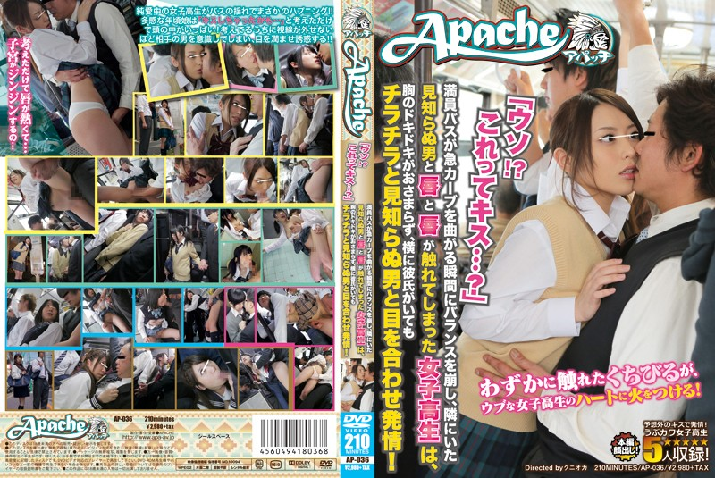 """AP-036 """"Lie?Kiss Me This …? """"pounding In The Chest Does Not Fit, High School Girls To Break The Balance At The Moment The Packed Bus Turn A Sharp Curve, And Lips Lips And Strange Man Who Was Next Door Had Touched, And Eyes Stranger Flickeringly Can Have A Boyfriend Next Estrus The Combined!"""