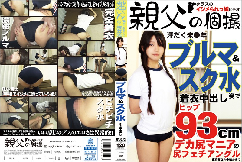 OYJ-046 Maple And Out Sweat Not ● During Arrived At Year Bloomers And Swimsuit Appearance