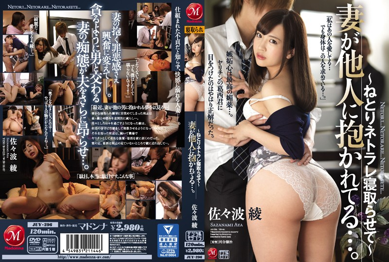 JUY-296 My Wife Is Embraced By Others …. ~ Let's Take Leave Behind NETARRAY ~ Aya Sasami