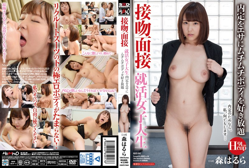 HAVD-944 Kiss Interview Job Hunting College Student Job Offer Indulgently The Erotic Body To Bait The Forest Halla