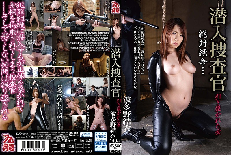 KUD-004 Sneak Inspector The Desperate Situation!A Torn Woman Hatano Yui