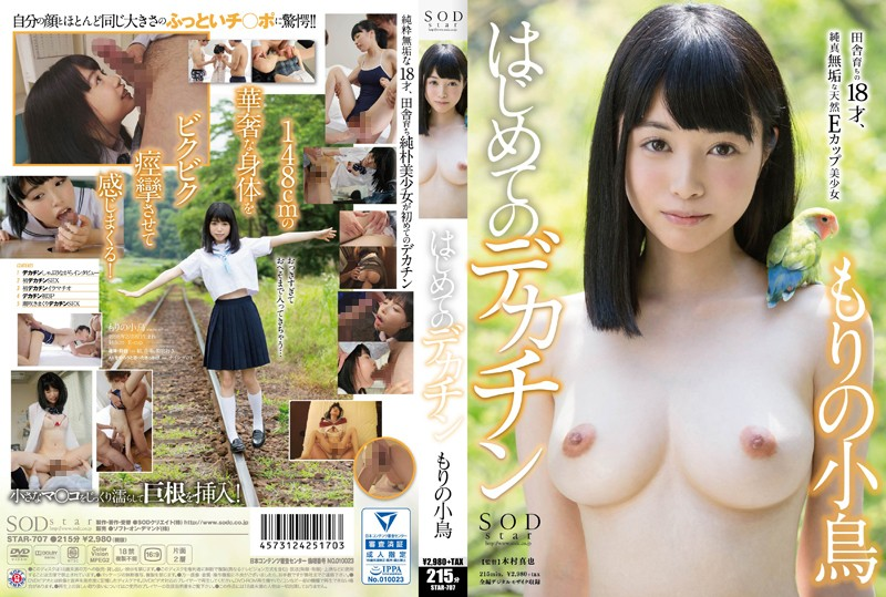 STAR-707 Morino Birds For The First Time Of The Big Penis