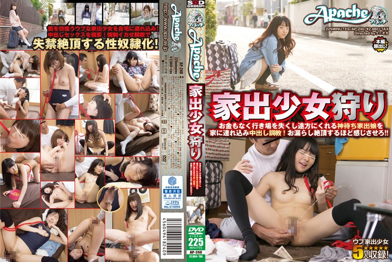 AP-240 The Runaway Girl Hunting Nowhere To Go Without Any Money Pies Tsurekomi To House God Waiting Runaway Daughter To Give Me The Loss Comb Ridiculously Torture!The Sasero Feel Enough To Peeing Climax! !