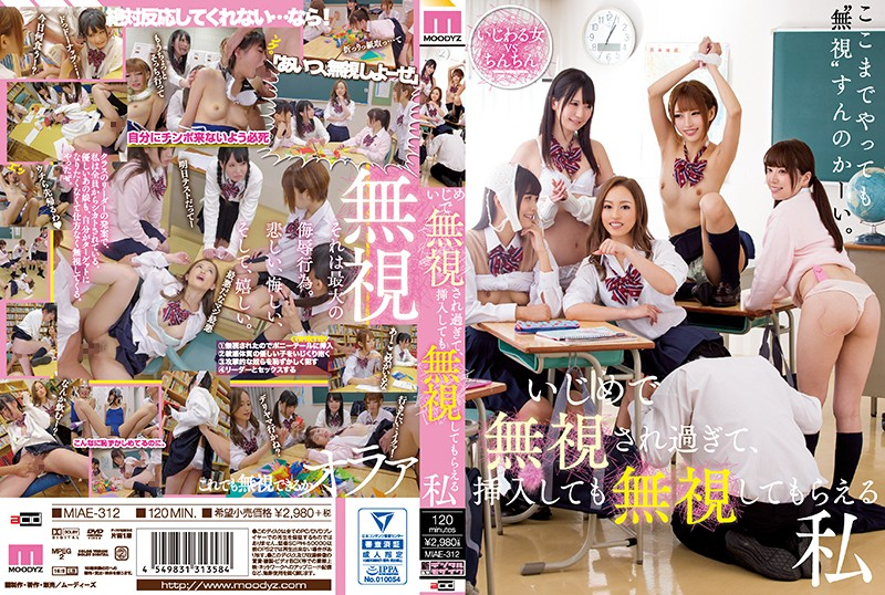 MIAE-312 I Am Ignored By Bullying And I Can Ignore It Even If I Insert It