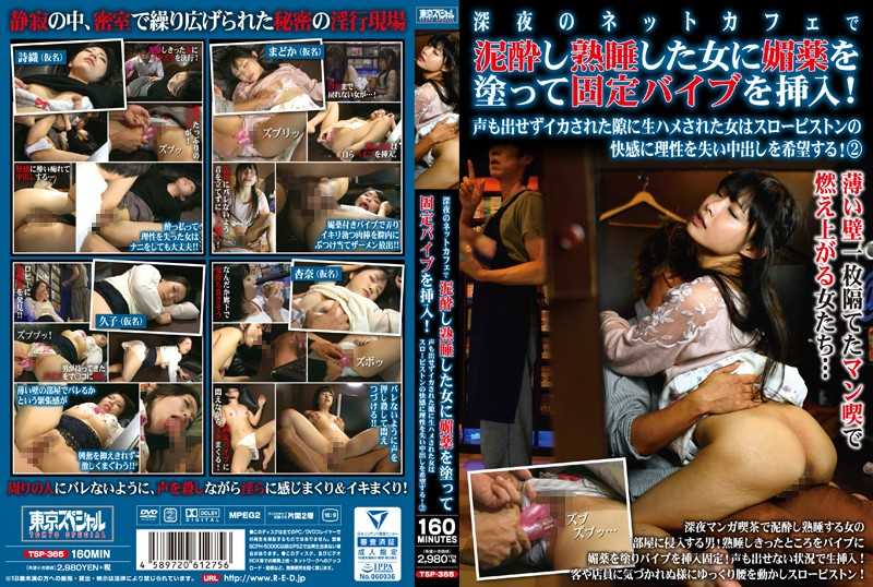 TSP-365 Drunk At A Net Cafe In The Late Night And Paint Aphrodisiacs Who Have Sounded Deeply And Insert Fixed Vibes!A Woman Who Has Been Caught In A Squeaky Gap Without Being Able To Make A Voice Can Lose Reason To The Pleasure Of The Slow Piston And Hope For A Cum Shot!2