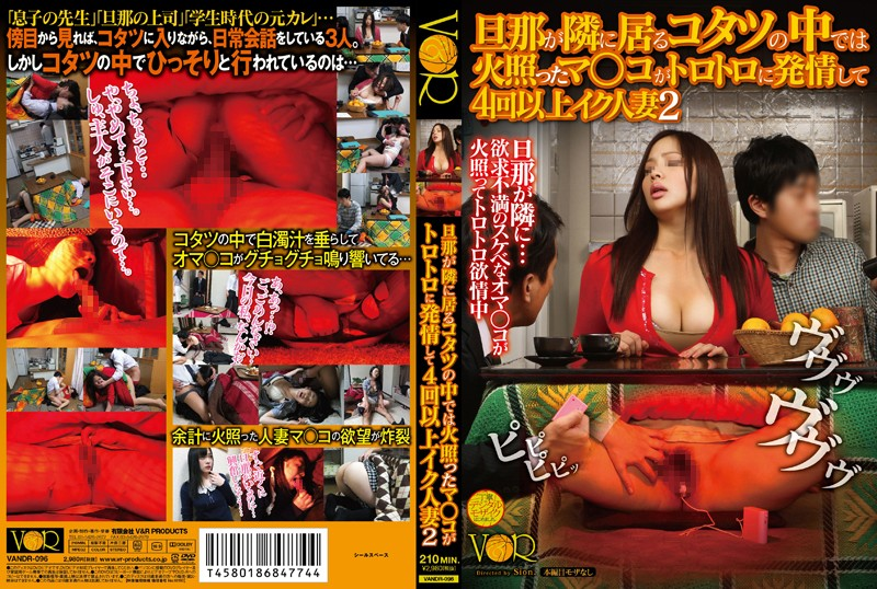 VANDR-096 Wife Cum 2 4 Times Or More Co ○ Ma You Flushed Is Estrus To The Pulp In The Kotatsu Husband Is Staying Next To