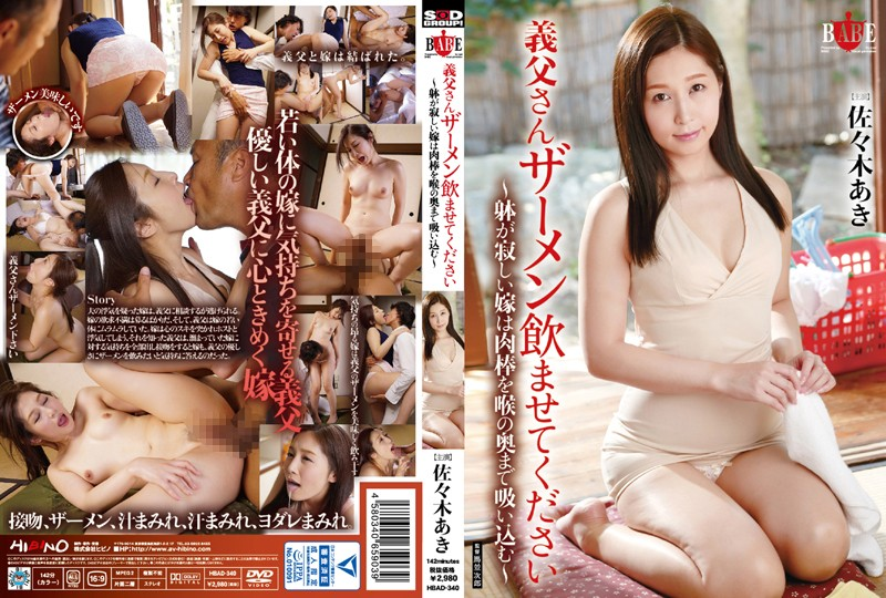 HBAD-340 Daughter-in-law – The Body Please Give Him Father-in-law's Semen Lonely Sucks The Meat Stick To The Back Of The Throat – Aki Sasaki