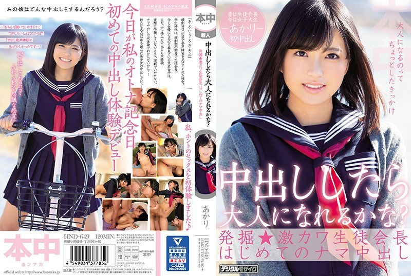 HND-649 Can You Become An Adult If You Get Creampie?Excavation ★ Intense Kawa Student President's First Raw Creampie Akari