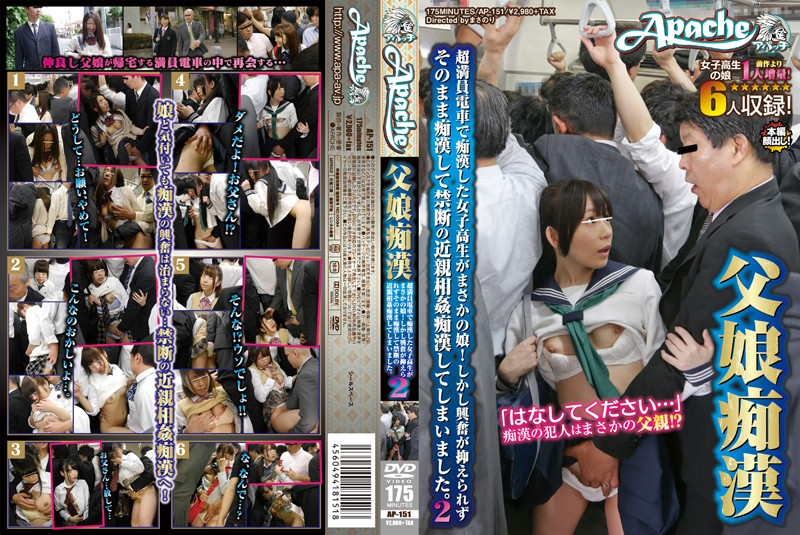 AP-151 School Girls That Was In The Father-daughter Molestation Molester Overcrowded Trains Daughter Rainy Day!But I Accidentally Incest Molester Forbidden By Molestation As Excitement Can Not Be Suppressed.2.