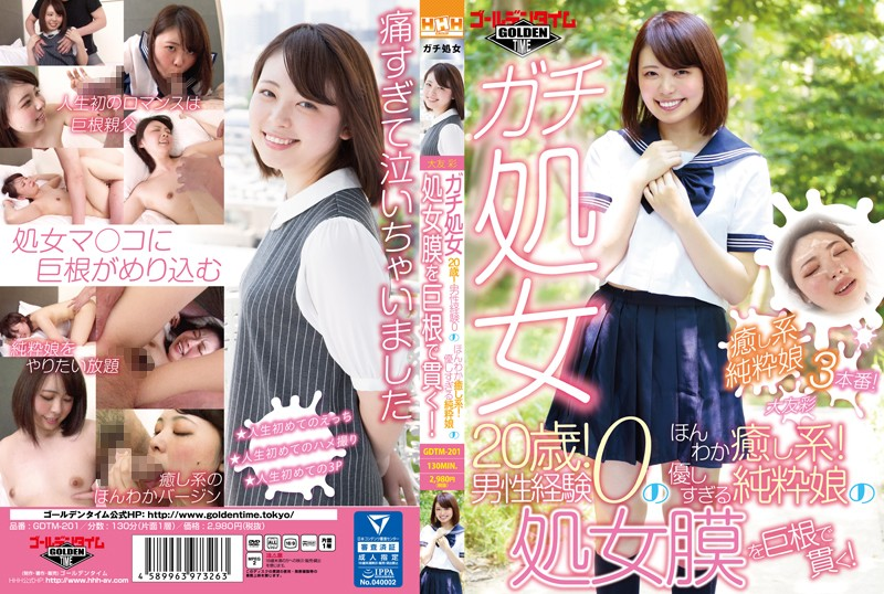 GDTM-201 【Virgin] (20 Years Old!Male Experience 0! )'S A Healing System!Pure Daughter Who Is Too Kind) Pierced (hymen) With Big Cock! Atsa Otomo
