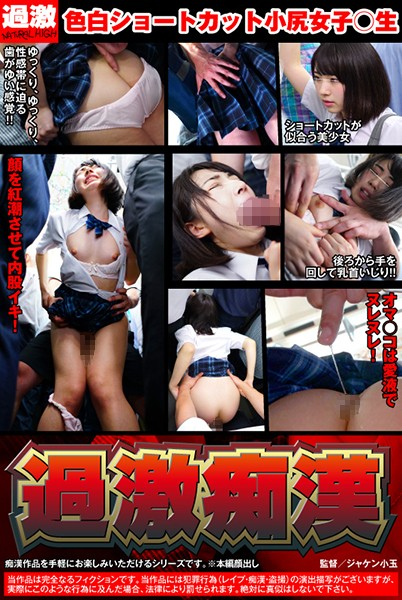 NHDTB-01852 Pale Skinned, Short Haired Barely Legal Beauty is too Scared to Turn Around as Molesters' Fingers Creep Into her Pussy and Tiny Ass Crack, Making her Swing her Ass in Ecstasy