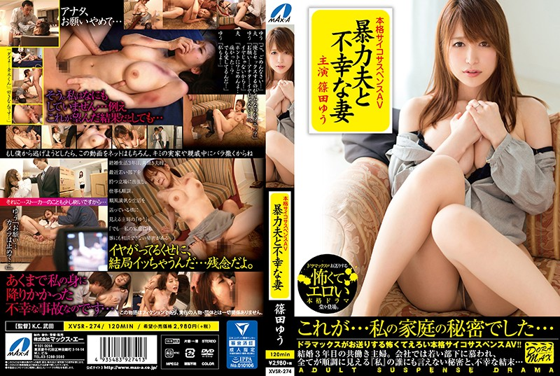 XVSR-274 Authentic Psycho Suspense AV Violent Husband And Unfortunate Wife Shinoda Yu